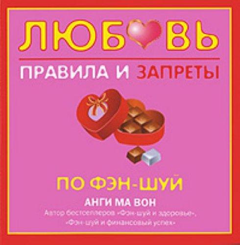 Download Lyubov'. Pravila i zaprety po fen-shui ebook
