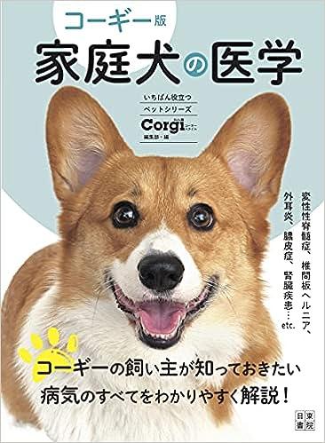 コーギー版 家庭犬の医学 (いちばん役立つペットシリーズ) 単行本の表紙