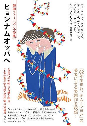 ヒョンナムオッパへ:韓国フェミニズム小説集