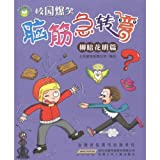 img - for Suddenly Enlightened -Brain Twister-Funny School-5 (Chinese Edition) book / textbook / text book