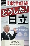 どうした!日立─週刊東洋経済eビジネス新書No.177 (週刊東洋経済eビジネス新書)