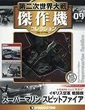 第二次世界大戦傑作機コレクション 9号 (スーパーマリンスピットファイア(Mk.Vb)) [分冊百科] (モデルコレクション付) (第二次世界大戦 傑作機コレクション)
