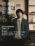 音楽と人 2017年 07 月号 [雑誌]