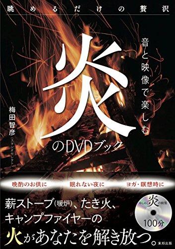 音と映像で楽しむ 炎のDVDブック