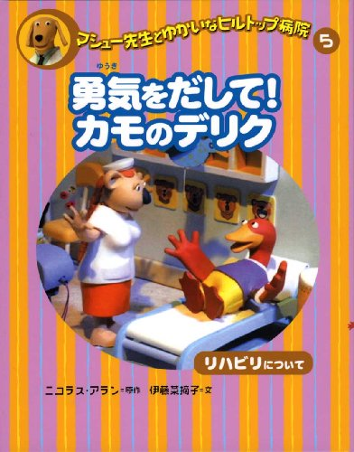 Derek of! Duck put out Hilltop hospital amusing and Matthew teacher the <5> Courage (amusing Hilltop Hospital and 5 Matthew teacher) (2009) ISBN: 4034315504 [Japanese Import]