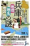 兵庫「地理・地名・地図」の謎 (じっぴコンパクト新書)