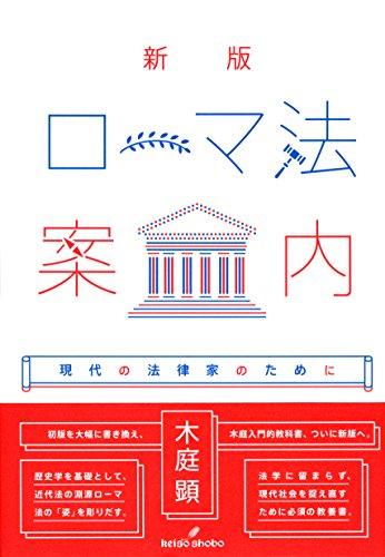 新版 ローマ法案内: 現代の法律家のために