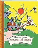 img - for Pesochnye chasy.Skazki book / textbook / text book
