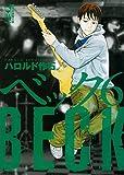 BECK(6) (講談社漫画文庫)
