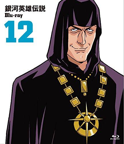銀河英雄伝説 Vol.12