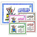 The Art of Arabic Calligraphy Vol. 4 : Riq'a Script, Bushra Yasmin Ghazi, 1563160234