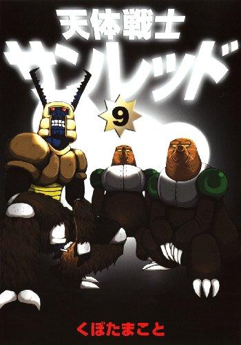 天体戦士サンレッド 9 (ヤングガンガンコミックス)