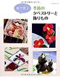 布で作る季節のタペストリーと飾りもの (レッスンシリーズ)