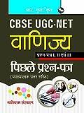 UGC-NET: Commerce (Paper I, II, III) Previous Years Paper (Solved) (Hindi)