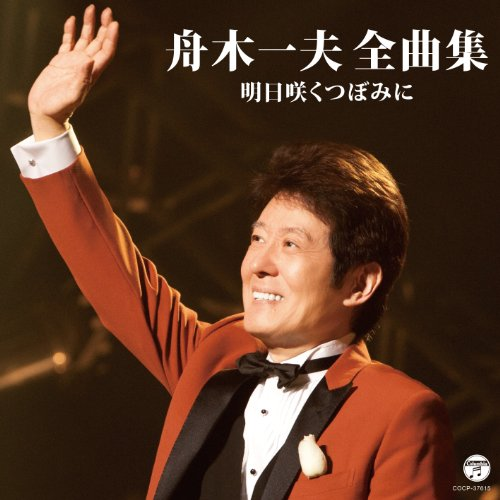 Kazuo Funaki - All Song Collction Ashita Saku Tsubomi Ni [Japan CD] COCP-37615