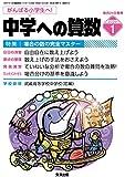 中学への算数 2020年 01 月号 [雑誌]