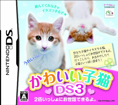 Kawaii Koneko DS 3 [Japan Import]