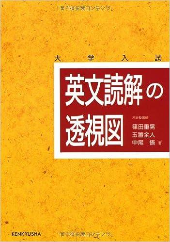 英文法のおすすめ参考書・問題集『英文読解の透視図』