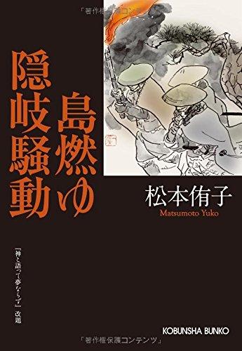 島燃ゆ 隠岐騒動 (光文社文庫)
