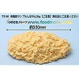 体脂肪サンプル しぼやん 3kg
