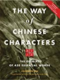 The Way of Chinese Characters, Wu and Jianhsin Wu, 0887277608