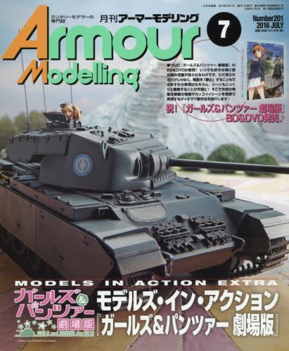 Armour Modelling(アーマーモデリング) 2016年7月号