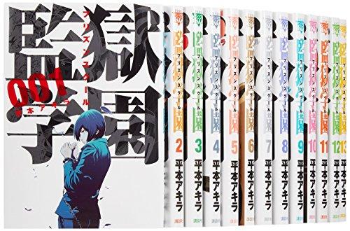 監獄学園 コミック 1-22巻セット (ヤンマガKC)[Aug 05, 2016]