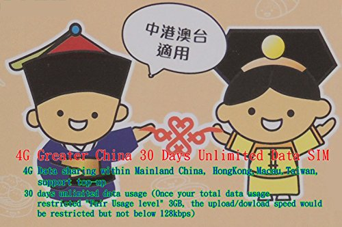 4G LTE Greater China 30 Days Unlimited Data SIM+馨午茗茶sun moon lake black tea1,China, Hong Kong,Macau &Taiwan by ChooseTop (Image #4)