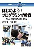 はじめよう!プログラミング教育: 新しい時代の基本スキルを育む (日本標準ブックレット)