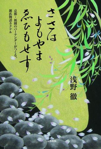 ささは よもやま ゑひもせす 京都・祇園のバーテンダーがつくる、源氏物語カクテル