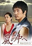 [DVD]嵐の中へ DVD-BOX II