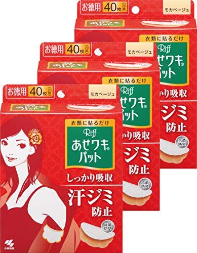 【(정리)수습구매】re《후》 바래어 겨드랑이 패드 바래어 더《미》방지・방취 씨트 덕용 모카 베이지 40매 ×3개