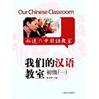 我们的汉语教室初级1(附光盘1张)