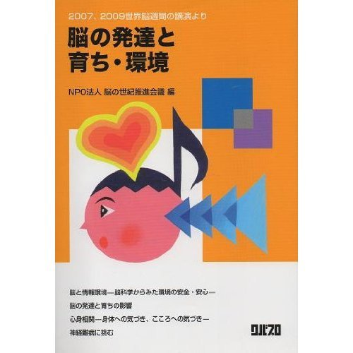 Download Than lecture bred and environmental -2007,2009 World Brain Awareness Week and brain development (2010) ISBN: 4878051108 [Japanese Import] ebook