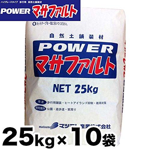 Powerマサファルト 自然土舗装材 5袋お得セット 25kg x 5袋 雑草対策『水で固まる土』高強度 パワーマサファルト(25kg入り×5袋) (5) B0146B2SG2 5
