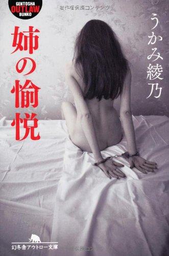 姉の愉悦 (幻冬舎アウトロー文庫)