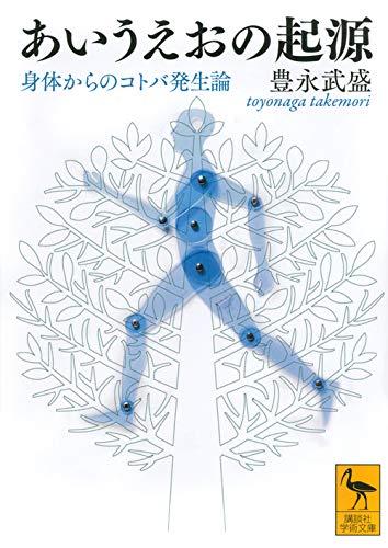 あいうえおの起源 身体からのコトバ発生論 (講談社学術文庫)