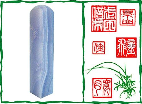 天然貴石で作る趣味の印 「ブルーレース落款印12mm角」 横彫り  横彫り B010CJ58IW