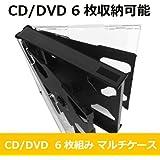 CD/DVD 6枚組みマルチケース  トレイ色:黒