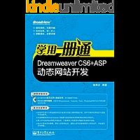 学用一册通:Dreamweaver CS6+ASP动态网站开发(附光盘)