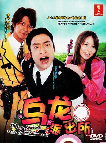 Kochikame / Kochira Katsushika-ku Kameari Koen-mae Hashutsujo (Japanese TV Drama with English Sub) by Katori Shingo