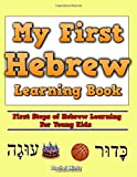 My First Hebrew Learning Book: First Steps of Hebrew Learning For Young Kids