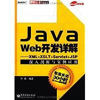 Java Web开发详解:XML+XSLT+Servlet+JSP深入剖析与实例应用(附光盘)