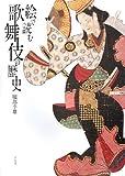 絵で読む歌舞伎の歴史