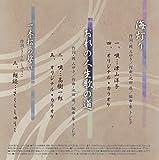 Umi Akari/Ore No Jinsei Uta No Michi/Ippon Matsu No Chikai