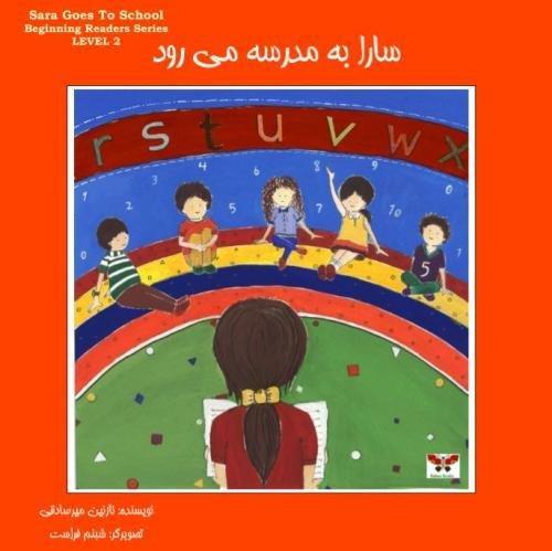 Download Sara Goes To School (Beginning Readers Series) (Level 2) (Persian/Farsi Edition) (Persian and Farsi Edition) pdf epub