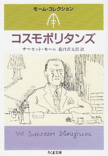 コスモポリタンズ (ちくま文庫―モーム・コレクション)