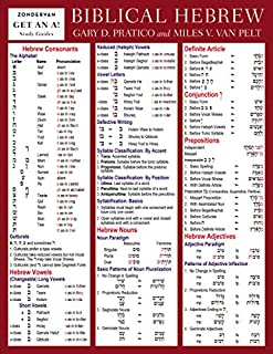 Biblical Hebrew Laminated Sheet (Zondervan Get an A! Study Guides) (031026295X) | Amazon Products