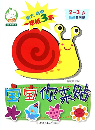 Stick by Yourself, Baby: Exercise the Sense of Space from Two to Three Years Old (Chinese Edition)
