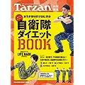Tarzan 特別編集